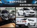 起亚K4今日上市 搭载两款发动机/预售价13万起