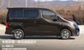 舒适安全 新款郑州日产NV200上市 售10.48万起