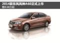 动力出色 2014款东风风神A60正式上市 售8.68万起