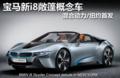 宝马i8量产效果图 混合动力/售价100万