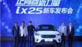 北京现代ix25上市 售价11.98万元起