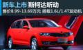 上海大众斯柯达昕动上市 售8.99-13.69万