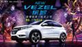 性能出色 广汽本田全新SUV缤智正式玩美上市