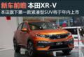 本田XR-V性能