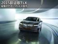 空间充裕 2015款讴歌TLX 起售价约合19万元人民币