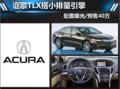 讴歌TLX搭小排量引擎 配置曝光/预售40万