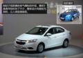 全面升级 广州车展体验雪佛兰赛欧3