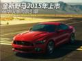 福特全新野马2015年上市 仅推两款引擎