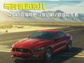 2015f福特野马发动机 底盘技术剖析
