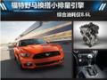 福特野马换搭小排量引擎 综合油耗仅8.6L