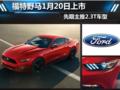 配置升级 福特野马1月20日上市 先期主推2.3T车型