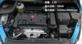 东风雪铁龙C2 VTS发动机表现出色