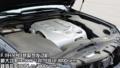 一汽丰田新皇冠3.0 VIP发动机给力
