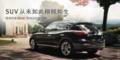 英菲尼迪QX50上市 征战中级豪华SUV