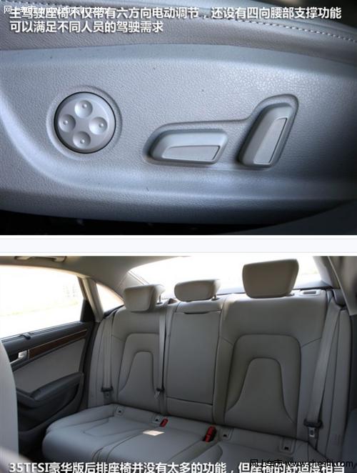 新奥迪A4L舒适性:静音效果领先同级别车