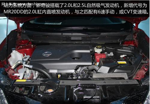 新奇骏亮点配置 新增2.0l直喷发动机