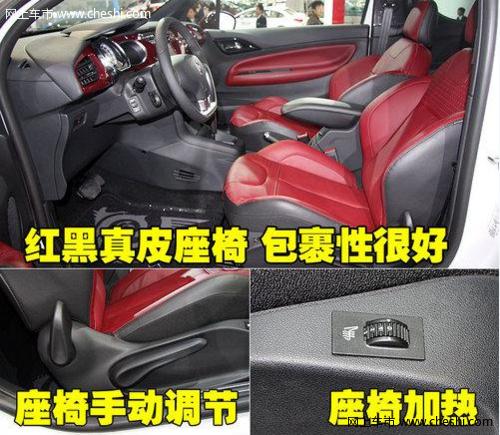 舒适时尚 长安-标致雪铁龙将国产DS3 预计售20万