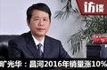总经理旷光华:昌河2016年销量大涨10%