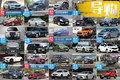 盘点2017年20款车型新在哪?