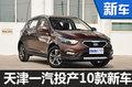 天津一汽将投产10款新车 包含大型SUV