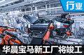華晨寶馬第三工廠即將竣工 投產全新5系