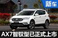 东风风神AX7智驭型正式上市 售价13.97万