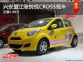 兴安盟江淮悦悦CROSS仅售3.98万 有现车