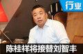 陈桂祥将接替刘智丰 任北京现代常务副总经理