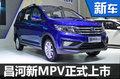 昌河全新MPV-M70正式上市 售价5.49万起