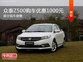 众泰Z500优惠1000元 降价竞争吉利帝豪