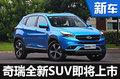 奇瑞全新紧凑级SUV将上市 竞争宝骏560