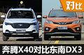 10万买顶配SUV 一汽奔腾X40对东南DX3