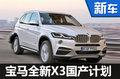 """宝马X3国产-配件工厂动工 新外观超""""狂野"""""""