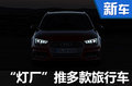 奥迪2款旅行车将入华-销售  三季度上市