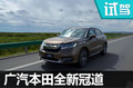 中级SUV杀手来了 试驾广汽本田冠道2.0T