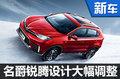本月19日上市 名爵锐腾SUV设计大幅调整