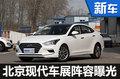 北京现代上海车展阵容曝光 含SUV等新车