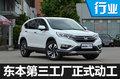 东风本田新工厂正式动工 投产五款车型