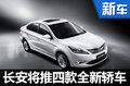 长安汽车将推4款全新轿车 逸动/悦翔换代