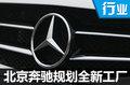 """北京奔驰将规划""""第四工厂"""" 大幅扩张产能"""