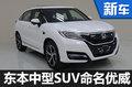 东风本田新SUV命名优威 搭2.0T发动机