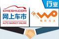 中国联通与网上车市达成合作 覆盖2.6亿手机用户