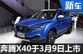奔腾X40小SUV配悬浮中控屏 3月9日上市