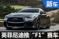 能上路的F1 英菲尼迪Project Black S发布