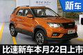 比速两款新车本月22日上市 预售6.19万起