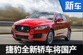 捷豹全新轿车将在华国产 竞争奥迪A3-图