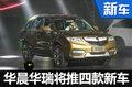华晨华瑞将推SUV等4款新车 渠道扩增50%