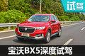 能挑战大众的德国SUV 宝沃BX5试驾体验