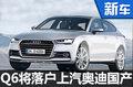 上汽奥迪Q6首款国产车 PK宝马X4-图