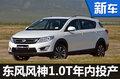 东风风神1.0T发动机年内投产 产能将翻倍